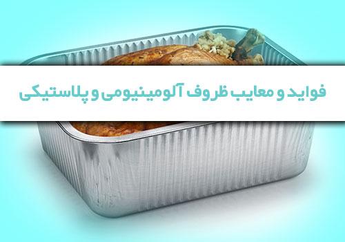 فواید و معایب ظروف آلومینیومی و پلاستیکی