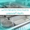 5 مزیت بسته بندی مواد غذایی با ظروف آلومینیومی