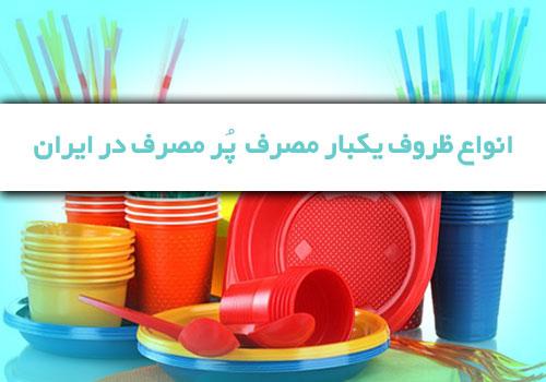 فروش انواع ظروف یکبار مصرف