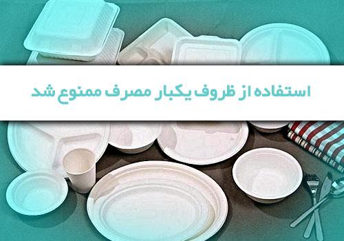 استفاده از ظروف یکبار مصرف ممنوع شد