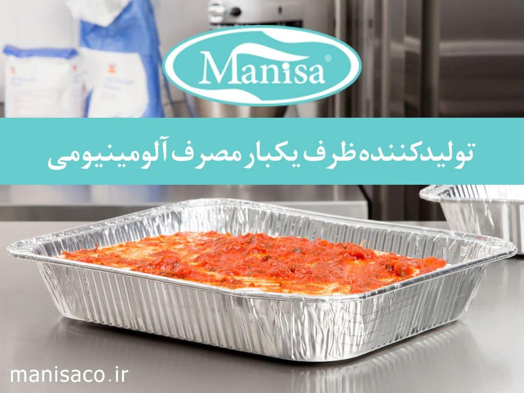 قیمت ظروف یکبار مصرف آلومینیومی مانیسا