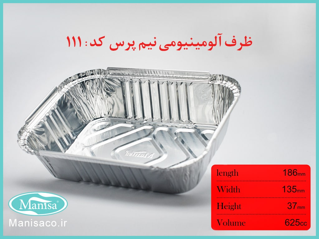 ظرف آلومینیومی نیم پرس یکبار مصرف