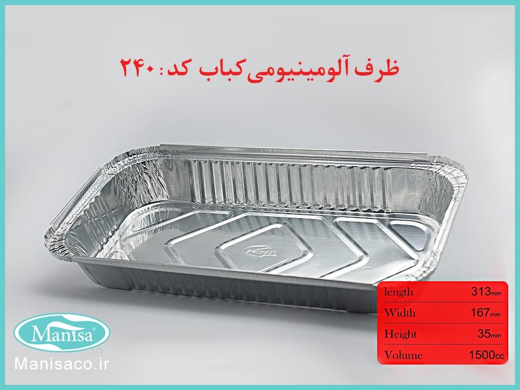 قیمت ظرف کبابی آلومینیومی یکبار مصرف