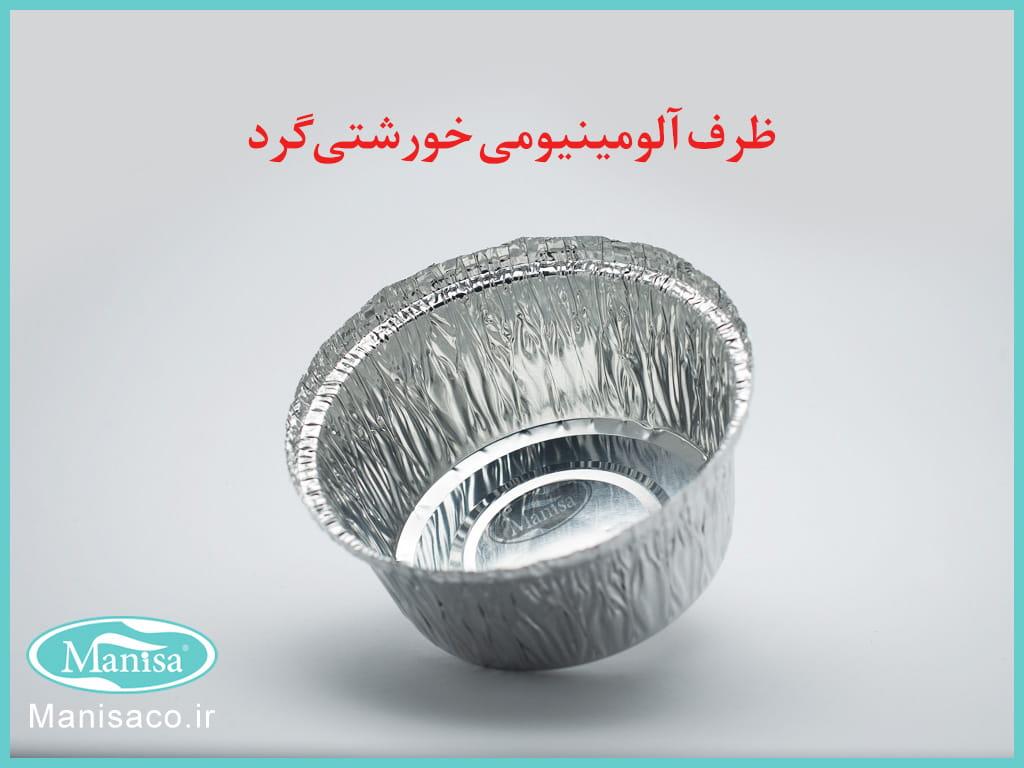قیمت خرید ظرف خورشتی گرد آلومینیومی یکبار مصرف غذا مانیسا