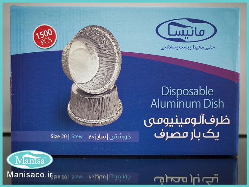 خرید ظرف یکبار مصرف خورشتی آلومینیومی