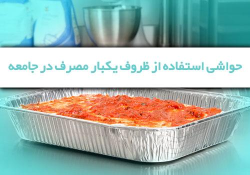 حواشی استفاده از ظروف یکبار مصرف در جامعه