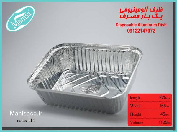 تولید ظرف آلومینیومی تک پرسی کد 105