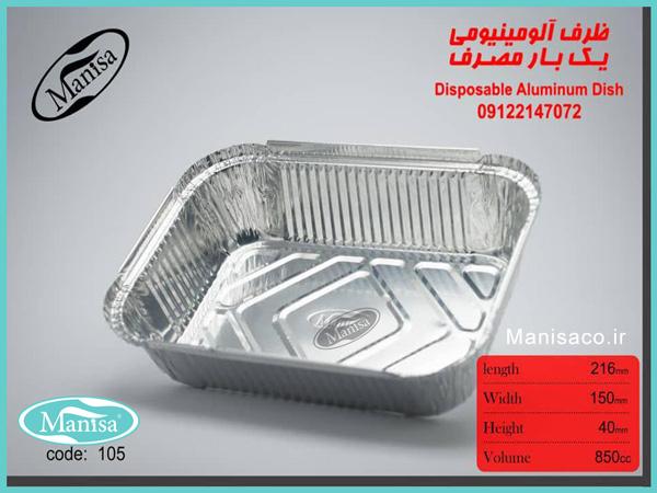 تولید و پخش ظرف آلومینیومی یکبار مصرف غدا