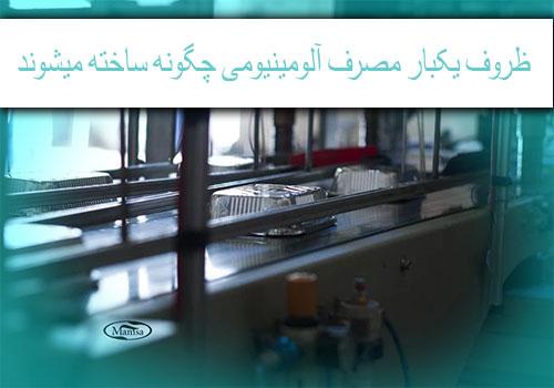 تولید ظرف یکبار مصرف آلومینیومی