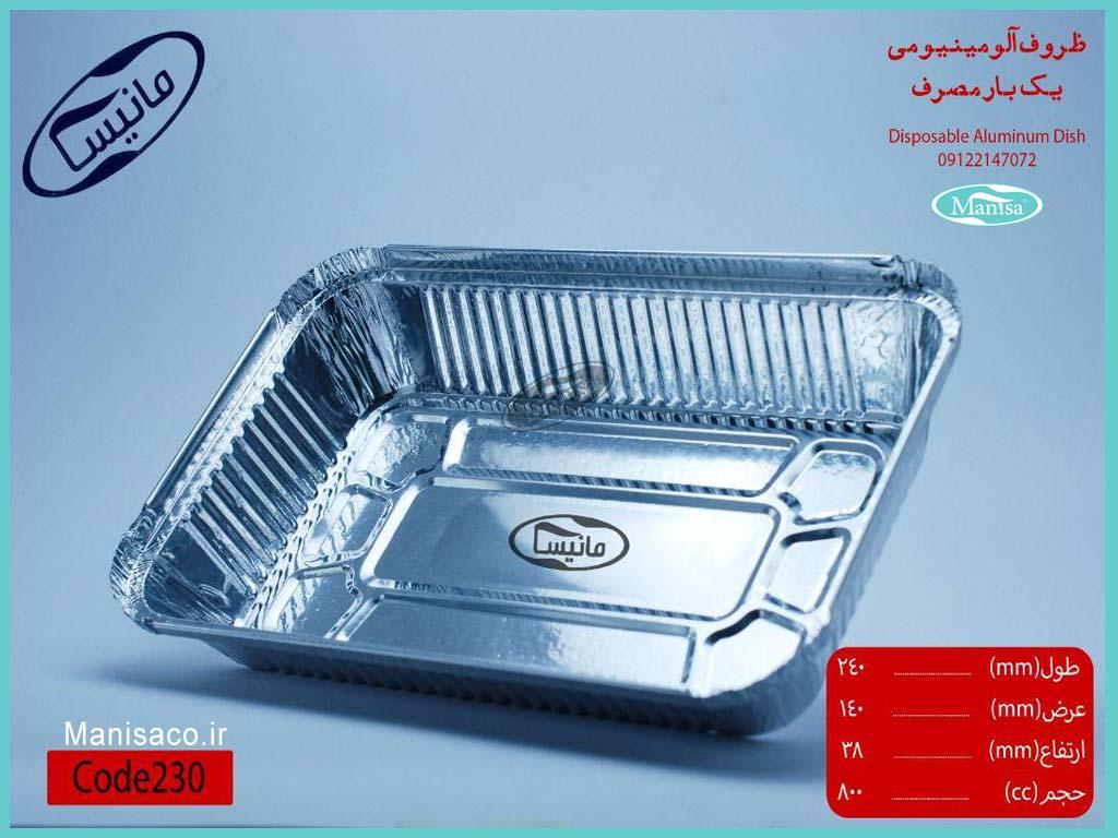 خرید ظرف کبابی آلومینیومی کد 230
