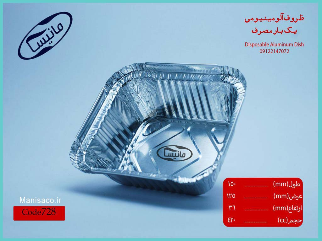 خرید ظرف خورشتی آلومینیومی مربع کد 728