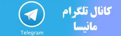 تلگرام مانیسا