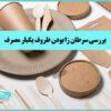 بررسی سرطان زا بودن ظروف یکبار مصرف