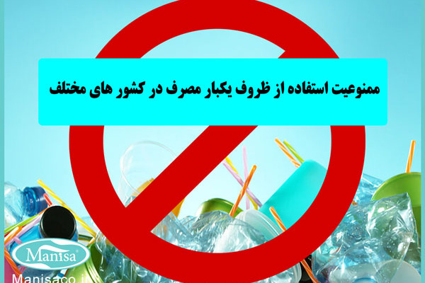 کشورهایی که قرار است در آنها طرح ممنوعیت استفاده از ظروف یکبار مصرف به اجرا درآید