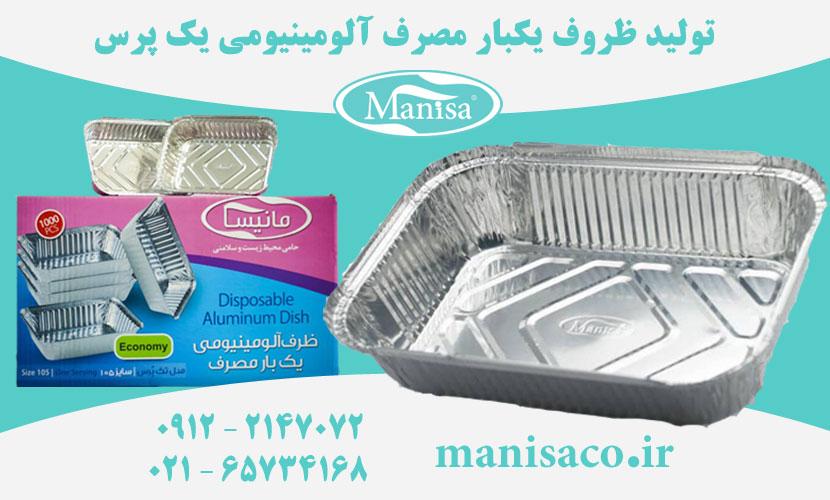 قیمت ظروف یکبار مصرف آلومینیومی