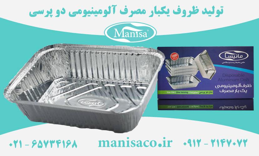 قیمت ظروف یکبار مصرف آلومینیومی دو پرسی