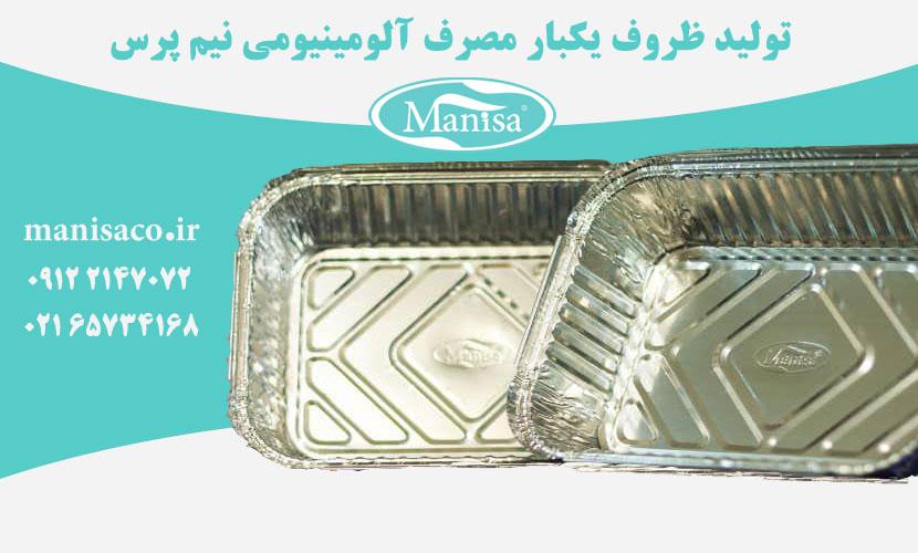 قیمت ظروف یکبار مصرف آلومینیومی نیم پرسی