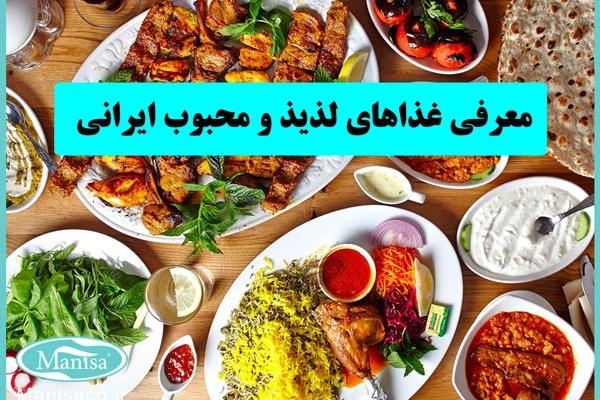 معرفی غذاهای لذیذ و محبوب ایرانی