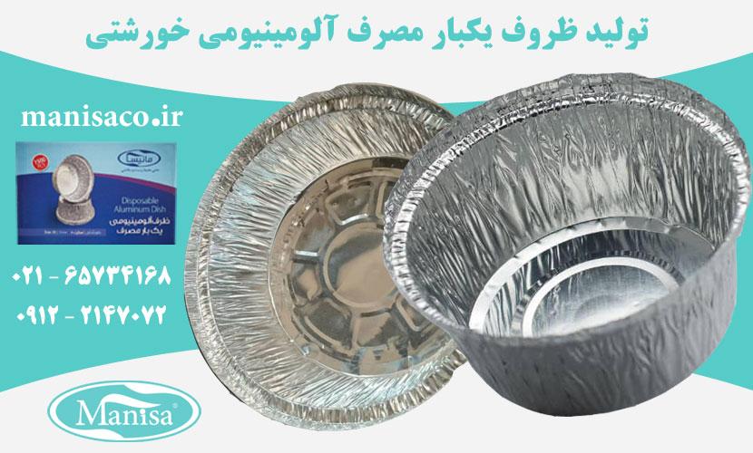 قیمت ظروف یکبار مصرف آلومینیومی خورشتی