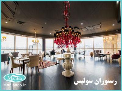 رستوران سولیس در تهران