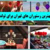 بهترین رستوران های تهران برای تولد