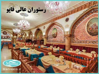 رستوران عالی قاپو در تهران