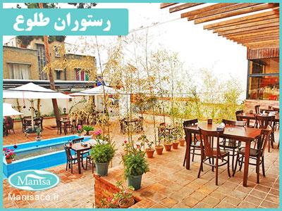 رستوران طلوع تهران