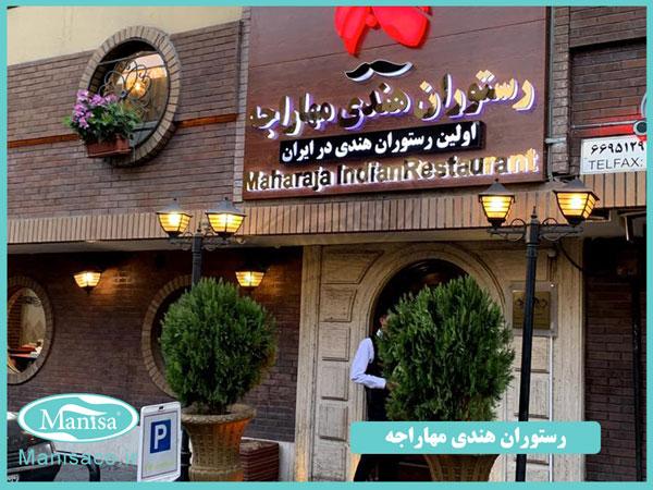 رستوران های خارجی تهران رستوران هندی مهاراجه