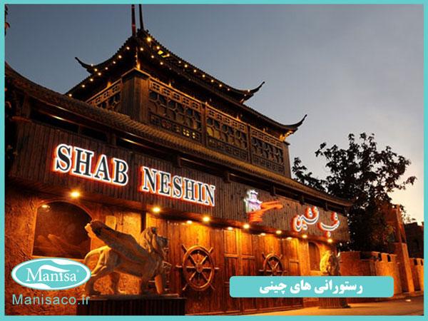 رستوران های خارجی تهران رستوران چینی