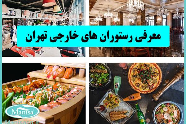 معرفی رستورانهای خارجی تهران